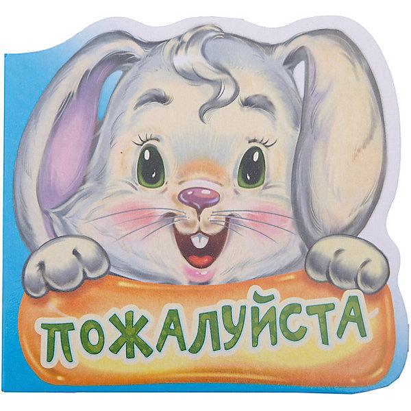 Купить Первая книга малыша Вежливые слова Пожалуйста, ND Play, Россия, Унисекс