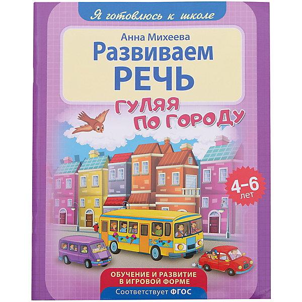 Развиваем речь Я готовлюсь к школе Гуляем по городуКниги для развития речи<br>Характеристики:<br><br>• возраст: от 4 лет;<br>• материал: бумага;<br>• ISBN: 9785001071228;<br>• количество страниц: 32 (офсет);<br>• иллюстрации: цветные;<br>•  автор: Михеева Анна;<br>• вес: 105 гр;<br>• размер: 20х0,4х25,5 см;<br>• бренд: ND Play.<br><br>Книга «Я готовлюсь к школе. Развиваем речь» охватывает все направления подготовки ребенка к школе и к тестированию перед поступлением в первый класс: развитие речи мышления, внимания и памяти, изучение окружающего мира, знакомство с цифрами и буквами, правильная техника их написания, подготовка руки к письму.<br><br>Развитие: благодаря занимательным заданиям ребенок учится в игре, без скуки и усталости.<br>Путешествие: каждая книга - это не просто набор заданий, это прогулка в лесное царство, в морские глубины, джунгли, горы и другие интересные ребенку места в сопровождении забавного местного жителя. Кругозор: в каждой книге - интересные факты об окружающем мире. Полезные развлечения: в каждой книге предусмотрены переменки - рисунки по цифрам и точкам, раскраски, лабиринты.<br><br>Книгу «Я готовлюсь к школе. Развиваем речь» можно купить в нашем интернет-магазине.<br>Ширина мм: 197; Глубина мм: 3; Высота мм: 255; Вес г: 105; Цвет: разноцветный; Возраст от месяцев: 48; Возраст до месяцев: 84; Пол: Унисекс; Возраст: Детский; SKU: 7965534;