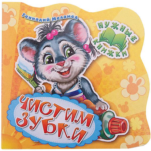 Купить Первая книга малыша Нужные книжки Чистим зубки, ND Play, Россия, Унисекс