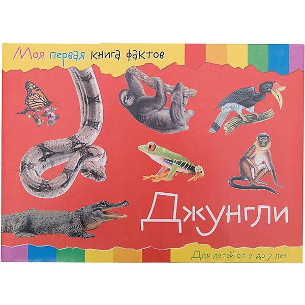 Купить Энциклопедия Моя первая книга фактов Джунгли, ND Play, Россия, Унисекс