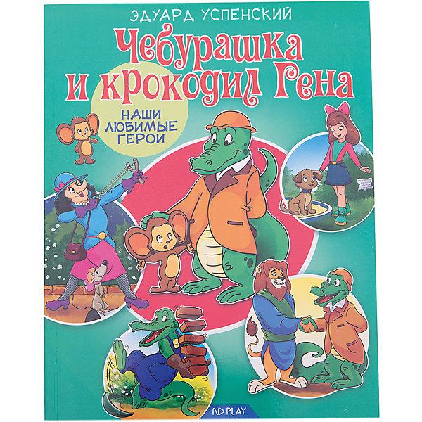 Сказки Наши любимые герои Чебурашка и крокодил ГенаСоветские мультфильмы<br>Характеристики:<br><br>• возраст: от 4 лет;<br>• материал: бумага;<br>• ISBN: 9785001070313;<br>• количество страниц: 48 (офсет);<br>• иллюстрации: цветные;<br>• вес: 125 гр;<br>• размер: 20х0,3х25,3 см;<br>• бренд: ND Play.<br><br>Книга «Наши любимые герои. Чебурашка и крокодил Гена» - это новая встреча с любимыми героями!    Вы узнаете, как крокодил Гена и Чебурашка решили провести лето на море, а из-за проделок старухи Шапокляк оказались в обычном лесу. Прочитаете о том, как друзья справились с нерадивыми туристами и подарили малышам чистую речку, как подружились со старухой Шапокляк и вместе готовили школу к 1 сентября.<br><br>Книгу «Наши любимые герои. Чебурашка и крокодил Гена» можно купить в нашем интернет-магазине.<br>Ширина мм: 200; Глубина мм: 3; Высота мм: 253; Вес г: 125; Возраст от месяцев: 48; Возраст до месяцев: 96; Пол: Унисекс; Возраст: Детский; SKU: 7965600;