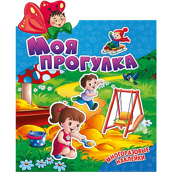 Купить Книжка с наклейками Наклеюшки Моя прогулка, ND Play, Россия, Унисекс