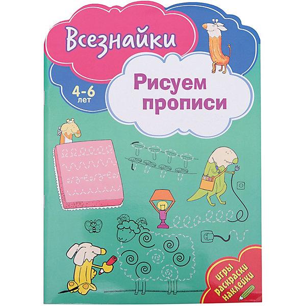 Купить Прописи Всезнайки рисуют прописи , ND Play, Россия, разноцветный, Унисекс