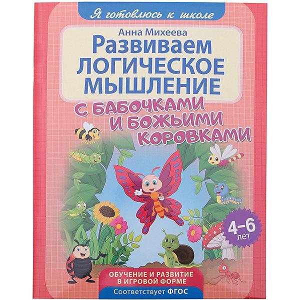 Развиваем логическое мышление Я готовлюсь к школе С бабочками и жукамиКниги для развития мышления<br>Характеристики:<br><br>• возраст: от 4 лет;<br>• материал: бумага;<br>• ISBN: 9785001071266;<br>• количество страниц: 32 (офсет);<br>• иллюстрации: цветные;<br>•  автор: Михеева Анна;<br>• вес: 105 гр;<br>• размер: 20х0,4х25,5 см;<br>• бренд: ND Play.<br><br>Книга «Я готовлюсь к школе. Развиваем логическое мышление» охватывает все направления подготовки ребенка к школе и к тестированию перед поступлением в первый класс: развитие речи мышления, внимания и памяти, изучение окружающего мира, знакомство с цифрами и буквами, правильная техника их написания, подготовка руки к письму.<br><br>Развитие: благодаря занимательным заданиям ребенок учится в игре, без скуки и усталости.<br>Путешествие: каждая книга - это не просто набор заданий, это прогулка в лесное царство, в морские глубины, джунгли, горы и другие интересные ребенку места в сопровождении забавного местного жителя. Кругозор: в каждой книге - интересные факты об окружающем мире. Полезные развлечения: в каждой книге предусмотрены переменки - рисунки по цифрам и точкам, раскраски, лабиринты.<br><br>Книгу «Я готовлюсь к школе. Развиваем логическое мышление» можно купить в нашем интернет-магазине.<br>Ширина мм: 197; Глубина мм: 3; Высота мм: 255; Вес г: 105; Цвет: разноцветный; Возраст от месяцев: 48; Возраст до месяцев: 84; Пол: Унисекс; Возраст: Детский; SKU: 7965708;