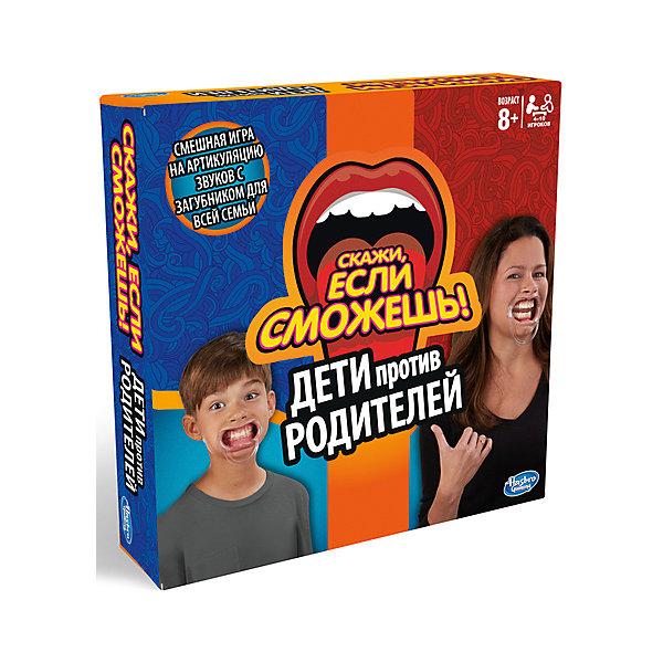 Настольая игра Hasbro Games Скажи, если сможешь! Дети против родителейНастольные игры для всей семьи<br>Характеристики:<br><br>• возраст: от 8 лет;<br>• количество игроков: 4-10;<br>• в наборе: 6 мундштуков для детей, 4 мундштука для взрослых, 200 двухсторонних карт, таймер, правила игры;<br>• вес упаковки: 725 гр.;<br>• размер упаковки: 6,3х26,7х26,7 см;<br>• страна бренда: США.<br><br>Игра Hasbro Games «Скажи, если сможешь! Дети против родителей» – веселая, семейная, динамичная игра, в которой участникам предстоит произносить разные фразы с ограничителем во рту. Ограничитель не дает сомкнуть губы, а значит многие буквы игрок произнести не сможет. Сложность повышает наличие таймера. Задания на карточках поделены для команды взрослых и детей.<br><br>Игру «Скажи, если сможешь! Дети против родителей», Hasbro Games можно купить в нашем интернет-магазине.<br>Ширина мм: 63; Глубина мм: 267; Высота мм: 267; Вес г: 725; Возраст от месяцев: 96; Возраст до месяцев: 2147483647; Пол: Унисекс; Возраст: Детский; SKU: 8002392;