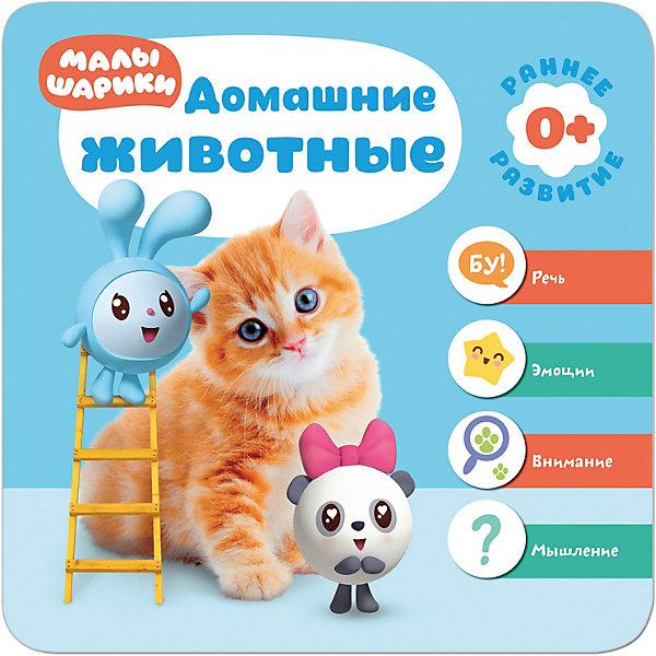 Малышарики. Курс раннего развития 0+. Домашние животныеОкружающий мир<br>Книга «Домашние животные» входит в курс раннего развития «Малышарики» для детей от рождения до 1 года и предназначена для развития речи и мышления у малышей от 8 месяцев.<br>На страницах книги вы найдете красочные фотографии домашних животных и звуки, которые они издают. Рассматривая с ребенком картинки, называя животных и побуждая его к звукоподражанию, вы поможете ему расширить представления об окружающем мире, развить активную речь и мышление.<br>Картонная вкладка с развивающей игрушкой – цыпленком - поможет превратить обучение в веселую игру. Ее будет удобно хранить в конверте, расположенном на внутренней стороне обложки.<br>Как развивается ребенок в 8-9 месяцев? Как с ним заниматься? На эти и другие вопросы ответы даст «Родительская страничка» - вы сможете построить занятия с малышом так, чтобы они приносили ему не только пользу, но и радость.<br>О курсе раннего развития «Малышарики»<br>«Малышарики. Курс раннего развития» предназначен для всестороннего и гармоничного развития детей от рождения до четырех лет. Это комплекс занятий, разработанный с учетом современных методик дошкольного образования.<br>Герои любимого мультсериала – очаровательные Малышарики – помогут ребенку узнать много нового, развить речь, мелкую моторику, память, фантазию и воображение. Увлекательные задания соответствуют возрастным возможностям малыша и построены по принципу «от простого к сложному», поэтому обучение будет легким и эффективным.<br>В серии четыре годовых курса по 9 книг. Каждому возрасту соответствует свой цвет и формат – книжки растут вместе с ребенком.<br>Каждое пособие выполняет свою развивающую задачу. Внутри вы найдете красочно иллюстрированный учебный материал, а также картонную вкладку с игрушкой. О том, как пользоваться книгой и превратить занятия в веселую игру расскажет «Родительская страничка».<br>«Малышарики. Курс раннего развития» поможет привить ребенку интерес к изучению окружающего мира и