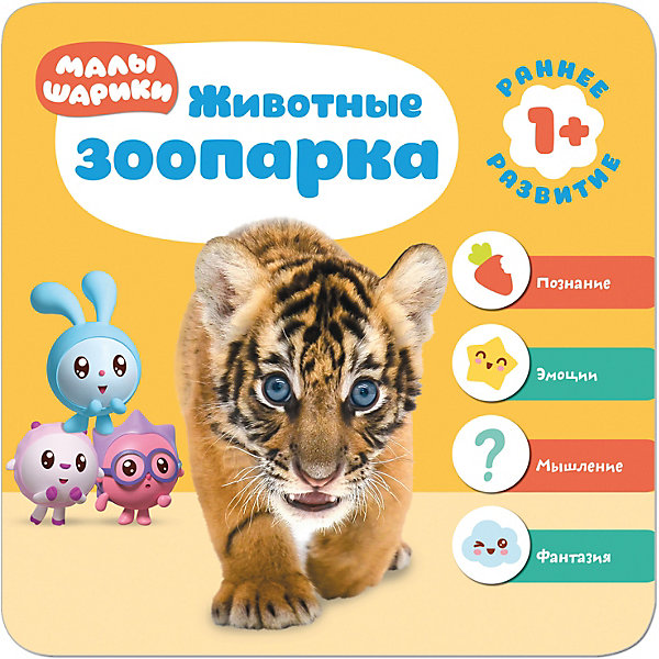 Малышарики. Курс раннего развития 1+. Животные зоопаркаОкружающий мир<br>Книга «Животные зоопарка» входит в курс раннего развития «Малышарики» для детей от 1 до 2 лет и предназначена для расширения словарного запаса у малышей от 18 месяцев.<br>На страницах книги вы найдете красочные фотографии животных, которых можно встретить в зоопарке: льва, крокодила, жирафа, слона и других. Ребенок с удовольствием будет рассматривать изображения и слушать интересные факты о мире дикой природы.<br>Развивающие карточки на картонной вкладке помогут превратить обучение в веселую игру. Их будет удобно хранить в конверте, расположенном на внутренней стороне обложки.<br>Как развивается ребенок в 18 месяцев? Как с ним заниматься? На эти и другие вопросы ответы даст «Родительская страничка» - вы сможете построить занятия с малышом так, чтобы они приносили ему не только пользу, но и радость.<br>О курсе раннего развития «Малышарики»<br>«Малышарики. Курс раннего развития» предназначен для всестороннего и гармоничного развития детей от рождения до четырех лет. Это комплекс занятий, разработанный с учетом современных методик дошкольного образования.<br>Герои любимого мультсериала – очаровательные Малышарики – помогут ребенку узнать много нового, развить речь, мелкую моторику, память, фантазию и воображение. Увлекательные задания соответствуют возрастным возможностям малыша и построены по принципу «от простого к сложному», поэтому обучение будет легким и эффективным.<br>В серии четыре годовых курса по 9 книг. Каждому возрасту соответствует свой цвет и формат – книжки растут вместе с ребенком.<br>Каждое пособие выполняет свою развивающую задачу. Внутри вы найдете красочно иллюстрированный учебный материал, а также картонную вкладку с игрушкой. О том, как пользоваться книгой и превратить занятия в веселую игру расскажет «Родительская страничка».<br>«Малышарики. Курс раннего развития» поможет привить ребенку интерес к изучению окружающего мира и любовь к получению новых знаний. Курс станет добры