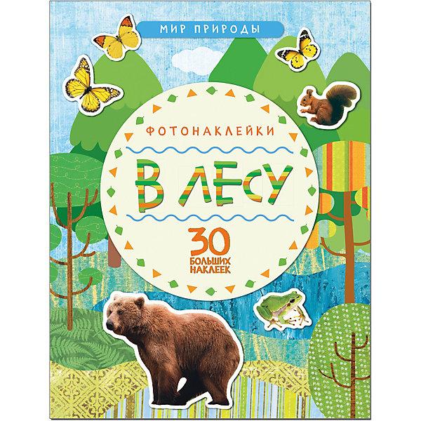 Мир природы. Фотонаклейки. В лесуКнижки с наклейками<br>Характеристики:<br><br>• возраст: от 4 лет;<br>• материал: бумага;<br>• ISBN: 9785431511462;<br>• количество страниц: 8;<br>• иллюстрации: цветные;<br>• вес: 69 гр;<br>• размер: 25,5х0,3х19,5 см;<br>• бренд: Mozaika-Sintez.<br><br><br>Книга Мир природы. Фотонаклейки. «В лесу» - это 30 ярких и больших картинок,которые можно клеить на самые разные поверхности. На красочных страницах чего-то не хватает. Оживить их помогут фотонаклейки с изображениями животных. Задача ребенка - правильно распределить их по страницам и ответить на вопросы. Сделать это будет несложно благодаря подсказкам. Занятия по книгам серии «Мир природы» способствуют расширению кругозора, развитию памяти, внимания и мелкой моторики.<br><br>Книга Мир природы. Фотонаклейки. «В лесу»  можно купить в нашем интернет-магазине.<br>Ширина мм: 2; Глубина мм: 255; Высота мм: 195; Вес г: 69; Возраст от месяцев: 48; Возраст до месяцев: 72; Пол: Унисекс; Возраст: Детский; SKU: 8003140;