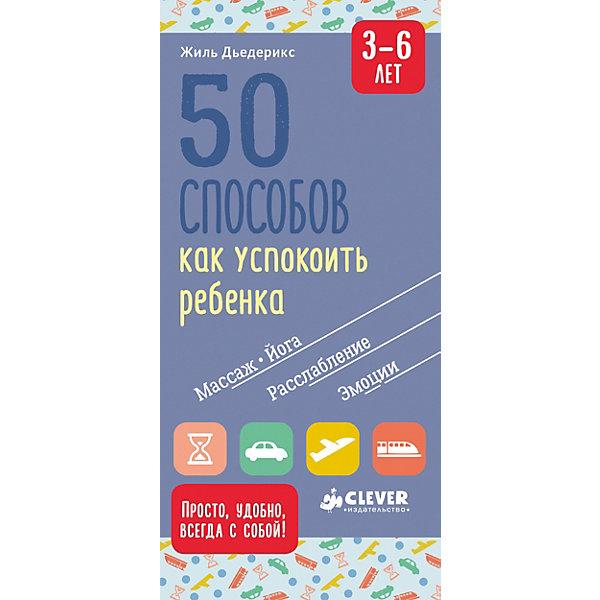 Купить Жизненные навыки. Книги для родителей. 50 способов как успокоить ребенка 3-6 лет, Clever, Унисекс