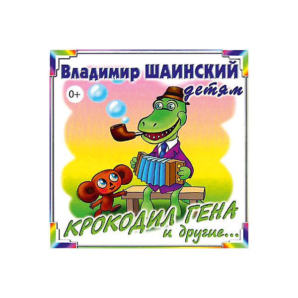 CD-диск сборник песен Владимира Шаинского «Крокодил-Гена»Советские мультфильмы<br>Характеристики:<br><br>• возраст: от 0 лет;<br>• издательство: Твик-Лирек;<br>• формат: Audio CD;<br>• год издания: 2002;<br>• количество дисков: 1;<br>• количество аудиозаписей: 19;<br>• размер: 14,2х1х12,5 см;<br>• вес: 77 гр.<br><br>Со сборником Владимира Шаинского «Крокодил Гена» у ребенка развивается музыкальный вкус, способность восприятия информации на слух и память. В состав сборника входят:<br><br>• Песенка Крокодила Гены (Владимир Ферапонтов);<br>• Вместе весело шагать (БДХ под управлением Виктора Попова);<br>• Песенка про папу (БДХ под управлением Виктора Попова);<br>• Небылицы (Владимир Шаинский);<br>• Голубой вагон (Владимир Ферапонтов);<br>• Первоклашка (БДХ под управлением Виктора Попова);<br>• Песенка о цирке (Что такое цирк) (Олег Попов);<br>• Улыбка (Клара Румянова);<br>• Мамонтенок (Клара Румянова);<br>• Кораблики (Клара Румянова);<br>• Облака (Клара Румянова);<br>• Песенка о ремонте (Олег Попов);<br>• Чебурашка (Клара Румянова);<br>• Чему учат в школе (БДХ под управлением Виктора Попова);<br>• Дважды два - четыре (БДХ под управлением Виктора Попова) и другие.<br><br>Сборник Владимира Шаинского «Крокодил Гена» можно купить в нашем интернет - магазине.<br>Ширина мм: 142; Глубина мм: 10; Высота мм: 125; Вес г: 77; Возраст от месяцев: 24; Возраст до месяцев: 96; Пол: Унисекс; Возраст: Детский; SKU: 8058680;