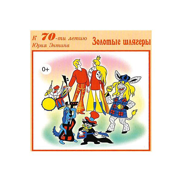 CD-диск сборник песен Юрия Энтина «Золотые шлягеры»Советские мультфильмы<br>Характеристики:<br><br>• возраст: от 0 лет;<br>• издательство: Твик-Лирек;<br>• формат: Audio CD;<br>• год издания: 2005;<br>• количество дисков: 1;<br>• количество аудиозаписей: 27;<br>• размер: 14,2х1х12,5 см;<br>• вес: 77 гр.<br><br>Сборник «Золотые шлягеры» выпущен к 70 летнему юбилею Юрия Энтина. Включает в себя такие треки, такие как:<br><br>• Куда ты, тропинка,…;<br>• Чунга-Чанга;<br>• Танец утят;<br>• Песня охранников (Ох, рано встает охрана);<br>• Песня Атаманши;<br>• Антошка;<br>• Крылатые качели;<br>• Лесной олень;<br>• Песенка о шпаге;<br>• Песня о Хоттабыче;<br>• Расскажи, Снегурочка, где была?;<br>• Песня Черного Кота;<br>• Дуэт Черного Кота и Пирата;<br>• Песня Гениального Сыщика;<br>• Это знает всякий и другие.<br><br>Сборник «Золотые шлягеры» Юрия Энтина можно купить в нашем интернет - магазине.<br>Ширина мм: 142; Глубина мм: 10; Высота мм: 125; Вес г: 77; Возраст от месяцев: 24; Возраст до месяцев: 96; Пол: Унисекс; Возраст: Детский; SKU: 8058682;