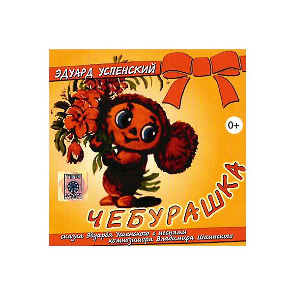 Купить CD-диск сборник сказок «Чебурашка», Би Смарт, Россия, Унисекс