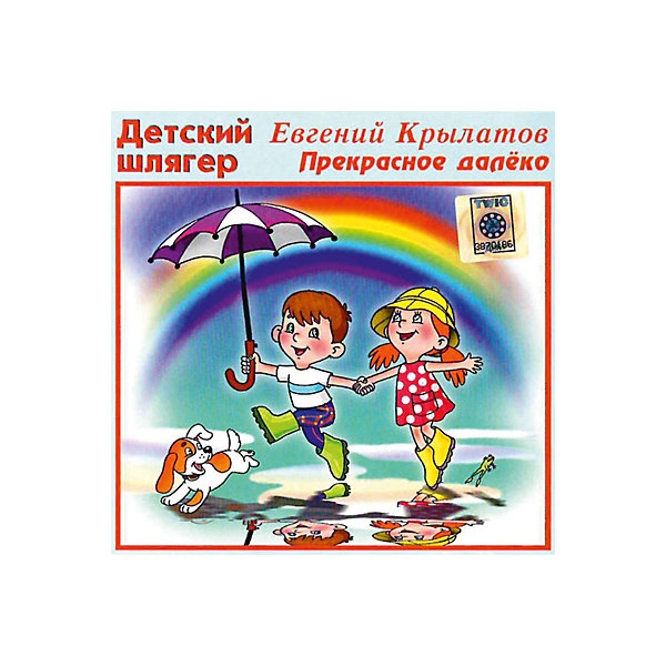 CD-диск сборник песен Евгении Крылатовой «Прекрасное далеко»»Советские мультфильмы<br>Характеристики:<br><br>• возраст: от 0 лет;<br>• издательство: Твик-Лирек;<br>• формат: Audio CD;<br>• год издания: 2005<br>• количество дисков: 1;<br>• количество аудиозаписей: 18;<br>• размер: 14,2х1х12,5 см;<br>• вес: 77 гр.<br><br>Сборник Евгении Крылатовой «Прекрасное далеко» включает в себя отечественные треки, такие как:<br><br>• Прекрасное далёко; <br>• Песенка о шпаге; <br>• Ласточка; <br>• Кабы не было зимы; <br>• Ябеда-корябеда; <br>• До чего дошел прогресс; <br>• Колокола; <br>• Это знает всякий; <br>• Ты — человек; <br>• Пора золотая; <br>• Не волнуйся понапрасну; <br>• Песенка Умки; <br>• Песенка Огуречика; <br>• Песенка Деда Мороза; <br>• Колыбельная мамы Огуречика и другие. <br><br>Сборник Евгении Крылатовой «Прекрасное далеко»  можно купить в нашем интернет - магазине.<br>Ширина мм: 142; Глубина мм: 10; Высота мм: 125; Вес г: 77; Возраст от месяцев: 24; Возраст до месяцев: 96; Пол: Унисекс; Возраст: Детский; SKU: 8058698;