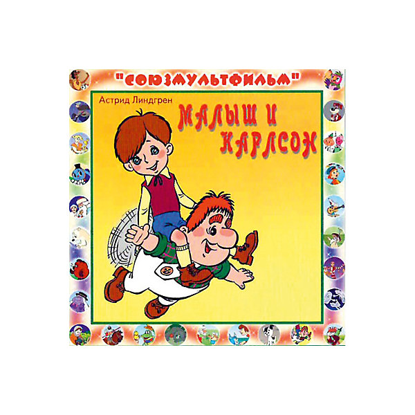 Купить CD-диск сборник сказок «Малыш и карлсон», Би Смарт, Россия, Унисекс
