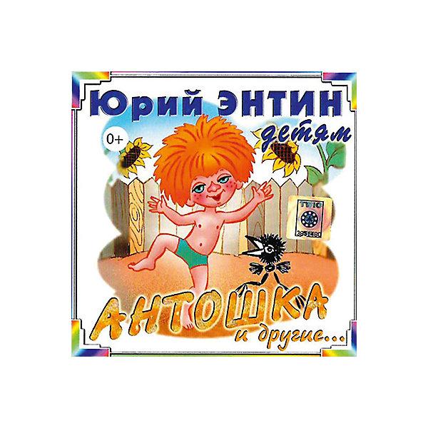 CD-диск сборник песен Юрия Энтина «Антошка»Советские мультфильмы<br>Характеристики:<br><br>• возраст: от 0 лет;<br>• издательство: Твик-Лирек;<br>• формат: Audio CD;<br>• год издания: 2006;<br>• количество дисков: 1;<br>• количество аудиозаписей: 22;<br>• размер: 14,2х1х12,5 см;<br>• вес: 77 гр.<br><br>Сборник Юрия Энтина «Антошка» из мультфильмов киностудии Союзмультфильм содержит в себе популярные музыкальные треки, такие как:<br><br>• Антошка (В.Шаинский);<br>• Бу-ра-ти-но (А.Рыбников);<br>• Романс Тортиллы (А.Рыбников);<br>• Ничего на свете лучше нету (Г.Гладков);<br>• Песня охранников (Г.Гладков);<br>• Песня гениального сыщика (Г.Гладков);<br>• Романтики с большой дороги (Г.Гладков);<br>• Чунга-Чанга (В.Шаинский);<br>• Я - Водяной (М.Дунаевский);<br>• Частушки Бабок-Ёжек (М.Дунаевский);<br>• Расскажи, Снегурочка... (Г.Гладков);<br>• Лесной олень (Е.Крылатов);<br>• Песенка о шпаге (Е.Крылатов);<br>• Песня о дороге добра (М.Минков);<br>• Дождя не боимся (М.Минков) и другие.<br><br>Сборник Юрия Энтина «Антошка» можно купить в нашем интернет - магазине.<br>Ширина мм: 142; Глубина мм: 10; Высота мм: 125; Вес г: 77; Возраст от месяцев: 24; Возраст до месяцев: 96; Пол: Унисекс; Возраст: Детский; SKU: 8058710;