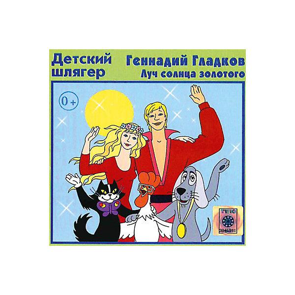 Купить CD-диск сборник песен Геннадия Гладкова «Луч солнца золотого», Би Смарт, Россия, Унисекс