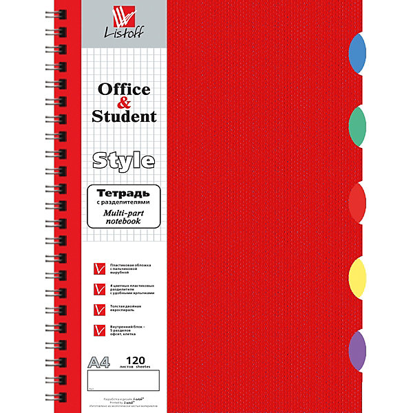Тетрадь Канц-Эксмо А4 80 листов, тёмно-краснаяБумажная продукция<br>Характеристики<br><br>• количество в наборе: 120 листов;<br>• формат: А4;<br>• плотность бумаги: 70 гр./кв.м.;<br>• внутренний блок: офсетная бумага, клетка;<br>• обложка: рельефная, пластиковая с пальчиковой вырубкой;<br>• цвет: темно-красный;<br>• крепление: гребень;<br>• размер: 25,6х19х1,3;<br>• вес: 439 гр.<br><br>Тетрадь А4(185х260 мм), 120л., 5 цветных пластиковых разделителей, обложка рельефная пластиковая с пальчиковой вырубкой. Бумага офсетная 70г/м2. В индивидуальном пластиковом пакете.<br><br>Канц-Эксмо Тетрадь А4 (185х260 мм), 120л. «Темно — красная» можно купить в нашем интернет-магазине.<br>Ширина мм: 256; Глубина мм: 190; Высота мм: 13; Вес г: 439; Цвет: разноцветный; Возраст от месяцев: 72; Возраст до месяцев: 2147483647; Пол: Унисекс; Возраст: Детский; SKU: 8074876;
