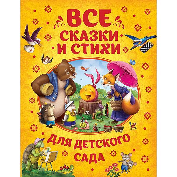 Купить Сборник Все сказки и стихи для детского сада , Росмэн, Россия, Унисекс