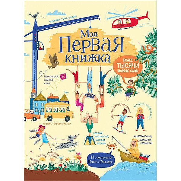 Купить Моя первая книжка Более тысячи новых слов , Росмэн, Россия, Унисекс