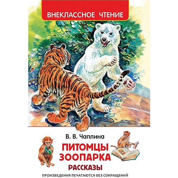 Рассказы Питомцы зоопарка В. ЧаплинО животных<br>Характеристики:<br><br>• возраст: от 7 лет;<br>• материал: бумага;<br>• ISBN: 9785353082972;<br>• автор: Чаплина В.<br>• количество страниц: 128 (офсет);<br>• вес: 191 гр;<br>• размер: 20,2х13,2х0,8 см;<br>• издательство: Росмэн.<br><br>Книга Чаплина В. «Питомцы Зоопарка» понравится детям от 7 лет.  Известная писательница-натуралист Вера Чаплина много лет работала в Московском зоопарке. В эту книгу вошли рассказы о ее многочисленных питомцах: о белом медвежонке Фомке, прилетевшем из Арктики в Москву на самолете, о хитром лисе Куцем, который умудрялся убегать из любой клетки, о своенравном слоне Шанго и о многих других удивительных зверях. Иллюстрации Виктора Бастрыкина.<br><br>Книгу  Чаплина В. «Питомцы Зоопарка» можно купить в нашем интернет-магазине.<br>Ширина мм: 202; Глубина мм: 132; Высота мм: 8; Вес г: 191; Возраст от месяцев: 84; Возраст до месяцев: 120; Пол: Унисекс; Возраст: Детский; SKU: 8265968;