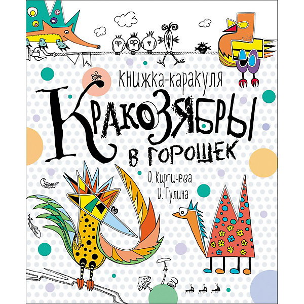 Книжка-каракуля Кракозябры в горошекТесты и задания<br>Характеристики:<br><br>• возраст: от 5 лет;<br>• материал: бумага;<br>• ISBN: 978-5-353-08109-8;<br>• автор: Ольга Кирпичева, Ирина Гулина;<br>• количество страниц: 32;<br>• иллюстрации: цветные;<br>• вес: 201 гр;<br>• размер: 28,3х23,9х0,4 см;<br>• издательство: Росмэн.<br><br>Книга «Кракозябры в горошек. Книжка-каракуля» подходит для детей от 5 лет. Смелые и веселые книжки-рисовалки, в которых простые каракули с помощью пары цветных штрихов превращаются в самых разных зверей и загадочных существ - кракозябр. На каждом развороте юных креативщиков ждут задания, в которых им предстоит догадаться, что именно нужно дорисовать к исходным закорючкам, чтобы получился нужный зверь!<br><br>Книгу  «Кракозябры в горошек. Книжка-каракуля» можно купить в нашем интернет-магазине.<br>Ширина мм: 283; Глубина мм: 239; Высота мм: 4; Вес г: 201; Возраст от месяцев: 60; Возраст до месяцев: 120; Пол: Унисекс; Возраст: Детский; SKU: 8266000;