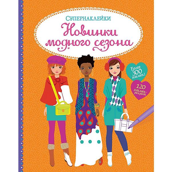 Купить Книжка с наклейками Новинки модного сезона , Махаон, Венгрия, Женский