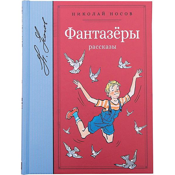Купить Рассказы Фантазёры , Н. Носов, Махаон, Россия, Унисекс