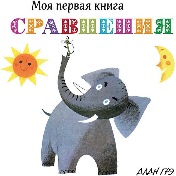 Купить Первая книга малыша Сравнения , Махаон, Польша, Унисекс