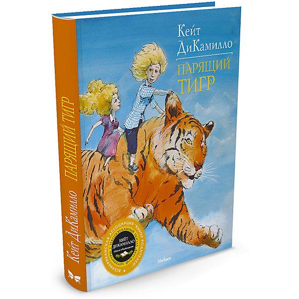 Повесть Парящий тигр, Кейт ДиКамилоДиКамилло Кейт<br>Характеристики:<br><br>• ISBN: 9785389129672;<br>• тип игрушки: книга;<br>• возраст: от 7 лет;<br>• вес: 525 гр;<br>• автор: Кейт ДиКамилло;<br>• количество страниц: 128 (офсет);<br>• размер: 24х20х1,2 см;<br>• переплет: твердый;<br>• издательство: Махаон.<br><br>Книга «Парящий тигр» - правдивая и грустная история о том, как шестиклассник Роб Хортон однажды нашел тигра, которого безжалостный хозяин спрятал в лесу в железной клетке. Тигр стал самой большой тайной мальчика. И только одному человеку на свете он раскрыл ее - Сикстине, новенькой однокласснице и товарищу по несчастью. Эта история рассказывает о предательстве и любви, о храбрости и чести, о том, как важно быть добрым, порядочным и как больно терять тех, кого любишь.<br><br>Книга напечатана на качественной бумаге. Иллюстрации очень яркие и красочные. А шрифт разборчивый и четкий, чтобы и у маленьких, и у взрослых читателей не возникало проблем со зрением.<br><br>Книгу «Парящий тигр» от издательства Махаон можно купить в нашем интернет-магазине.<br>Ширина мм: 242; Глубина мм: 201; Высота мм: 12; Вес г: 525; Возраст от месяцев: 84; Возраст до месяцев: 120; Пол: Унисекс; Возраст: Детский; SKU: 8267800;