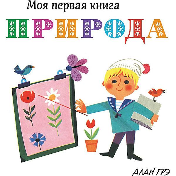 Купить Первая книга малыша Природа , Махаон, Польша, Унисекс