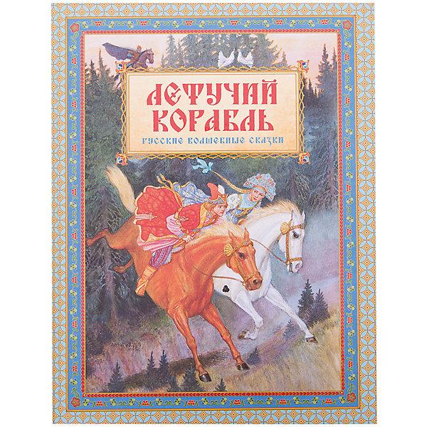 Купить Сборник русских сказок Летучий корабль , Махаон, Россия, Унисекс