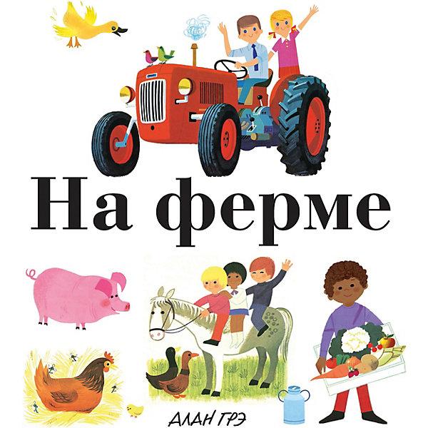 Купить Энциклопедия для малышей На ферме , Махаон, Латвия, Унисекс