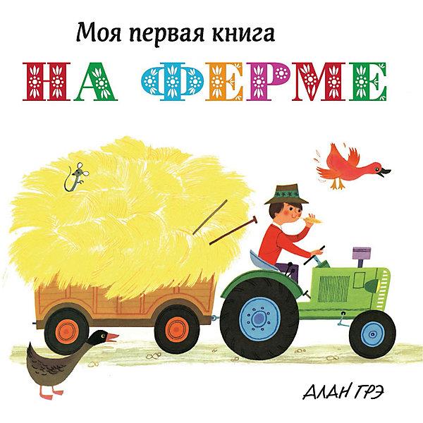 Купить Первая книга малыша На ферме , Махаон, Польша, Унисекс
