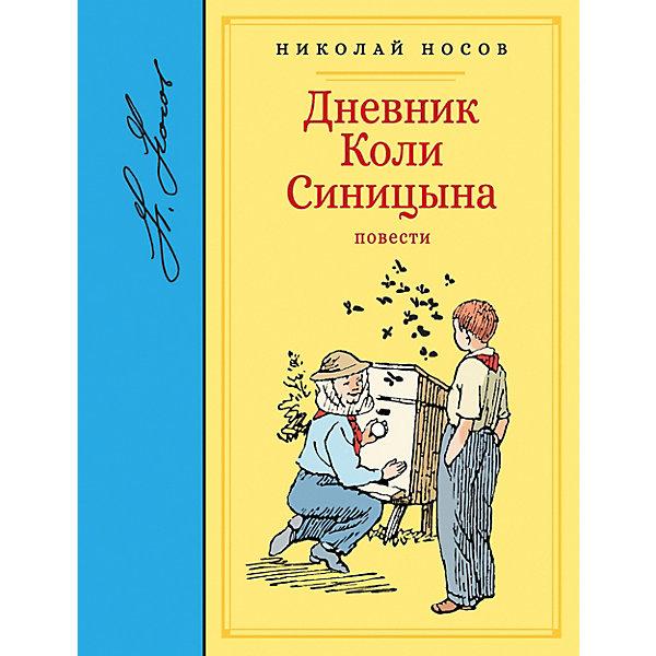 Дневник Коли Синицына. Повести МахаонНосов Н.Н.<br>Чтобы заинтересовать читателя, писатель и сам должен быть человеком увлечённым и увлекающимся, заражающим всех энергией, задором, жизнью,<br>в конце концов. Удивительным в этом смысле был Николай Николаевич Носов, который прошёл большую жизненную школу. Много позже, вспоминая о своём детстве, Носов напишет повесть «Тайна на дне колодца», герой которой – любознательный, постоянно чем-то интересующийся мальчишка – он сам. Став взрослым, писатель всегда говорил, что жизнь его в те далёкие времена была удивительно интересной и насыщенной. Он никогда не позволял себе унывать и отчаиваться. Жизнелюбие, стремление к познанию, изобретательность и выдумка – все эти качества, присущие ему самому, отличают и героев его произведений. Они всегда – ребята искренние, талантливые, они – личности, к которым Носов в своих книгах неизменно относился с уважением. И пусть эти мальчишки и девчонки часто были не правы, случалось, оступались, порой вызывая своими нелепыми ошибками у читателей смех…<br>Ну так что ж! Дети ведь не мудрецы! «Если не ошибаться, ничему не научишься…» – говорил Николай Николаевич Носов, этот добрый писатель со смеющимися глазами.<br>В книгу вошли повесть «Дневник Коли Синицына» о полной интересных событий жизни школьников на каникулах и  автобиографическая повесть «Тайна на дне колодца».<br>Ширина мм: 215; Глубина мм: 160; Высота мм: 30; Вес г: 710; Возраст от месяцев: 132; Возраст до месяцев: 168; Пол: Унисекс; Возраст: Детский; SKU: 8267910;