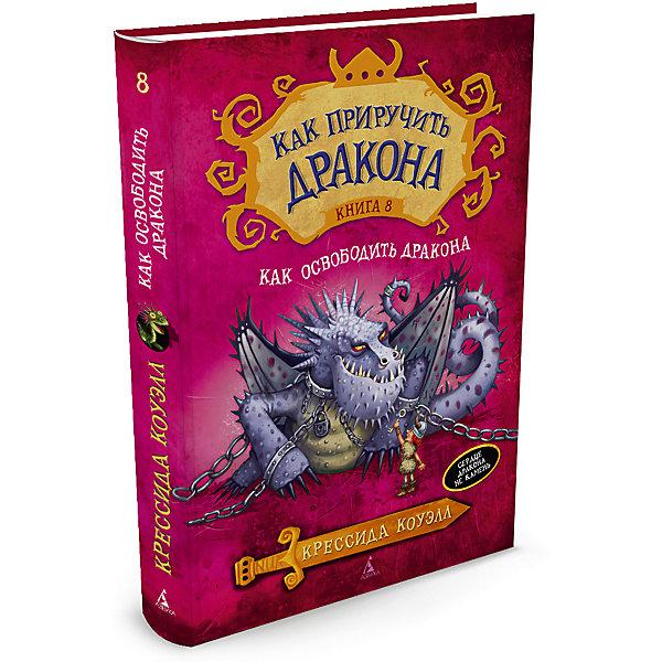 Купить Фэнтези Как приручить дракона Как освободить дракона, книга 8, Махаон, Россия, Унисекс