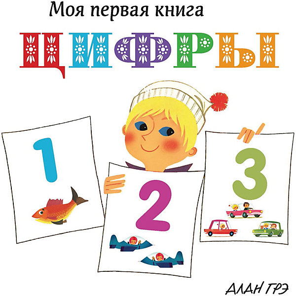 Первая книга малыша ЦифрыГрэ Алан<br>Характеристики:<br><br>• ISBN: 9785389133976;<br>• тип игрушки: книга;<br>• переплет: твердый;<br>• возраст: от 3 лет;<br>• вес: 215 гр;<br>• автор: Алан Грэ;<br>• количество страниц: 20 (картон);<br>• размер: 16,5х16,5х1 см;<br>• издательство: Махаон.<br><br>Книга Махаон «Цифры» подойдет для детей от 3 лет. Эта прекрасно иллюстрированная серия книг расскажет детям о понятии цифр, подготовит к школе и поможет закрепить счет. Эти книжки понравятся вашему малышу! В книжках вы найдёте множество предметов, которые интересно разглядывать, а также тем, которые можно обсудить с ребёнком. Листайте странички, разглядывайте картинки и получайте первые знания с удовольствием!<br><br>Книгу «Цифры», 20 стр., авт. Алан Грэ от издательства Махаон можно купить в нашем интернет-магазине.<br>Ширина мм: 165; Глубина мм: 165; Высота мм: 13; Вес г: 213; Возраст от месяцев: 36; Возраст до месяцев: 6; Пол: Унисекс; Возраст: Детский; SKU: 8267932;