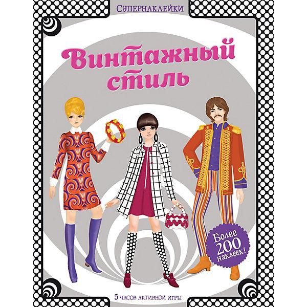 Винтажный стиль МахаонКнижки с наклейками<br>Какие наряды были модными в 60-е годы ХХ века? Мини-юбки, длинные платья в стиле хиппи или яркие рубашки с узорами? Открой эту книжку и узнай! С помощью наклеек создавай модные образы для моделей, а также придумывай свои собственные наряды!<br>Читаем и играем! Развиваем внимание, воображение, мелкую моторику и художественный вкус.<br>Ширина мм: 305; Глубина мм: 240; Высота мм: 4; Вес г: 287; Возраст от месяцев: 12; Возраст до месяцев: 3; Пол: Унисекс; Возраст: Детский; SKU: 8267936;