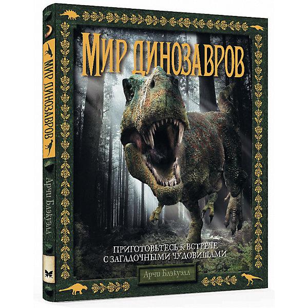 Купить Энциклопедия Мир динозавров , Махаон, Россия, Унисекс