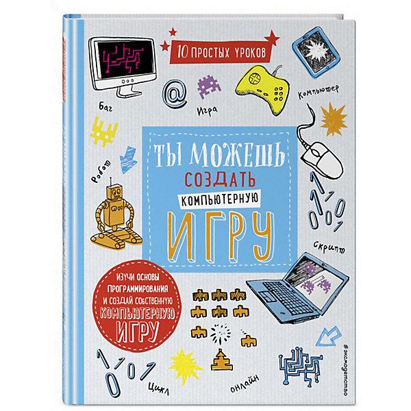 Развивающая книга Ты можешь создать компьютерную игруКниги для развития мышления<br>Характеристики:<br><br>• возраст: от 12 лет;<br>• автор: Шон МакМанус;<br>• количество страниц: 64;<br>• иллюстрации: цветные;<br>• серия: Ты можешь;<br>• ISBN: 978-5-04-089453-6;<br>• переплет: твердый;<br>• издательство: «Эксмо»;<br>• год издания: 2018;<br>• размер: 19,7х1х25,5 см;<br>• вес: 355 гр.;<br>• страна бренда: Россия.<br><br>Книга Eksmo «Ты можешь создать компьютерную игру» включает 10 уроков, освоив которые, читатель научится программированию, созданию сайтов и другим навыкам. Красочные иллюстрации и понятно написанная информация разделенная на блоки делают процесс обучения легким и быстрым.<br>Ширина мм: 10; Глубина мм: 197; Высота мм: 255; Вес г: 355; Возраст от месяцев: 120; Возраст до месяцев: 144; Пол: Унисекс; Возраст: Детский; SKU: 8676368;