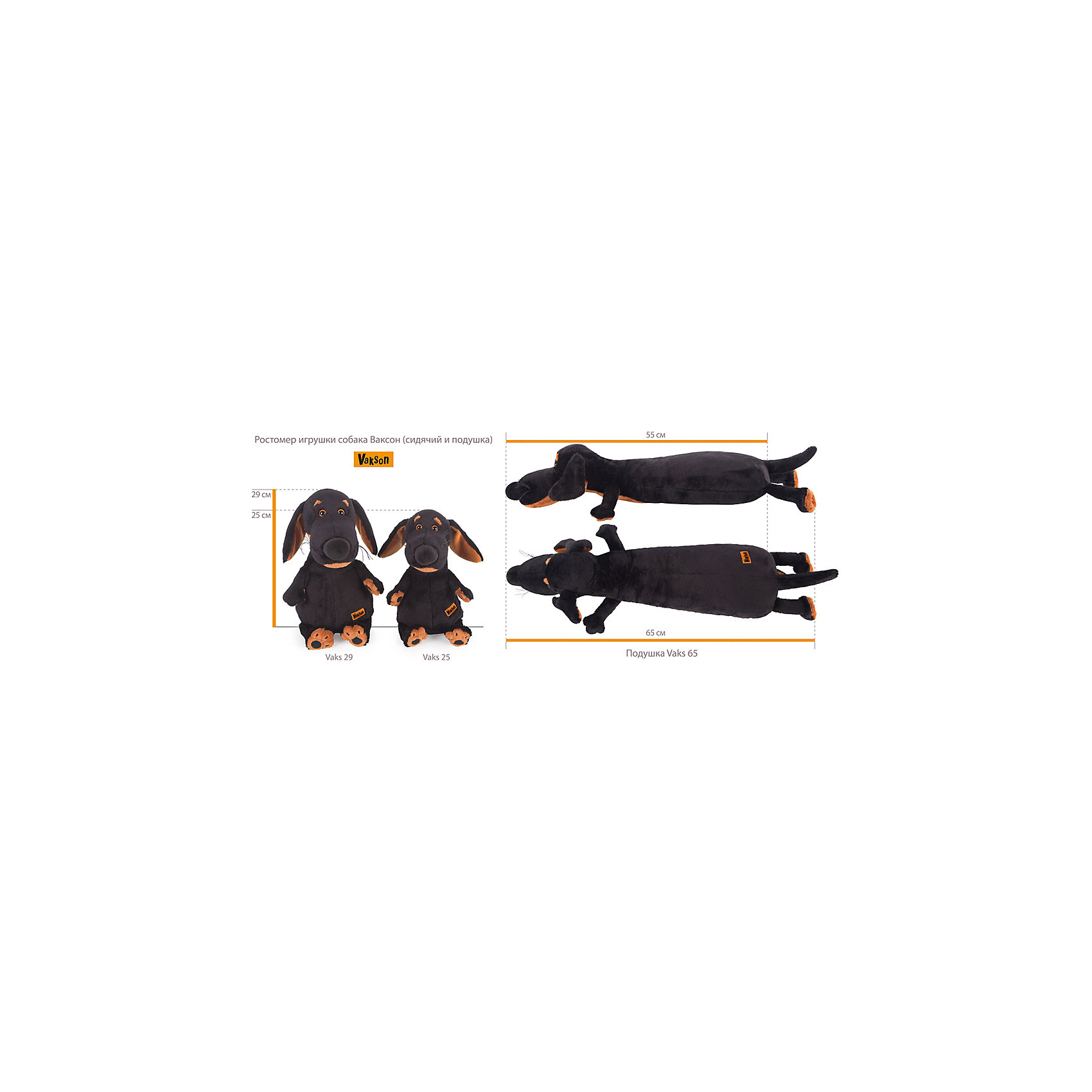 Мягкая игрушка Budi Basa Собака Ваксон в футболке в кактусы, 25 см по цене 841