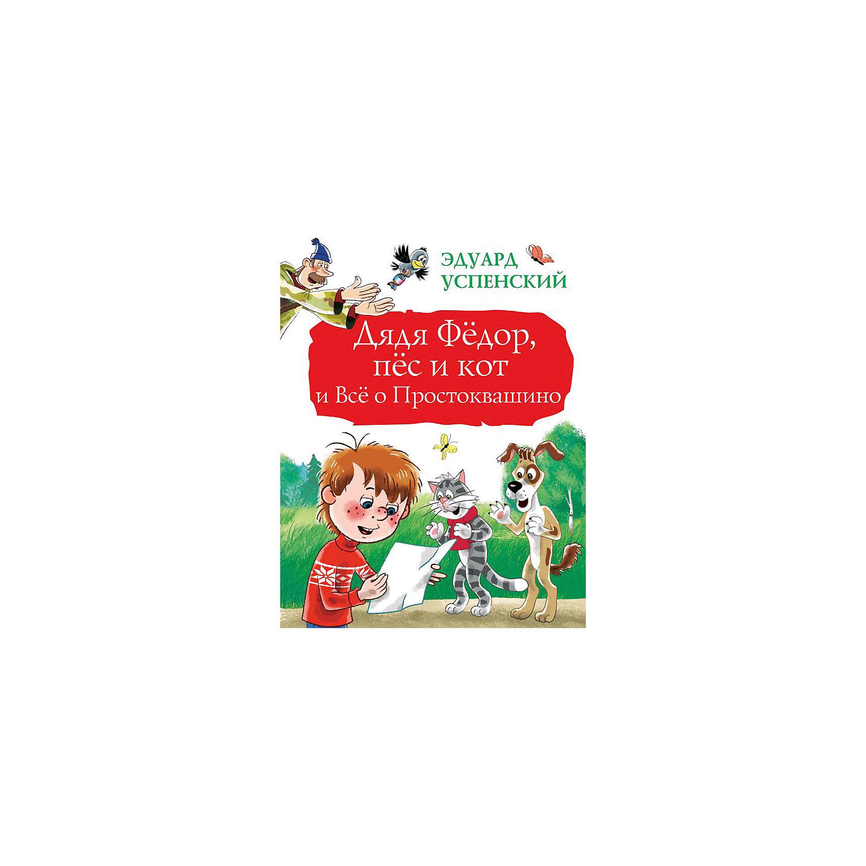 Дядя Фёдор, пёс и кот и Всё о Простоквашино, Издательство АСТ по цене 656