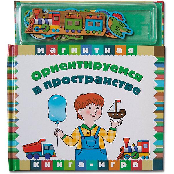 """Новый формат Первая книга малыша """"Магнитные книжки"""" Ориентируемся в пространстве"""