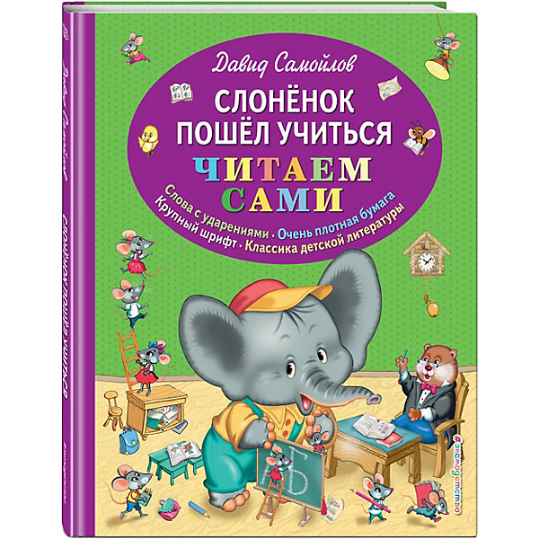Эксмо Слоненок пошел учиться, Эксмо русская кухня славянская кухня эксмо 978 5 699 75999 6