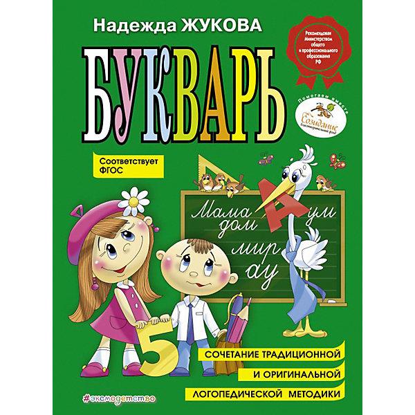 Купить Букварь (по СанПин) (нов. оф.), Эксмо, Россия, Унисекс