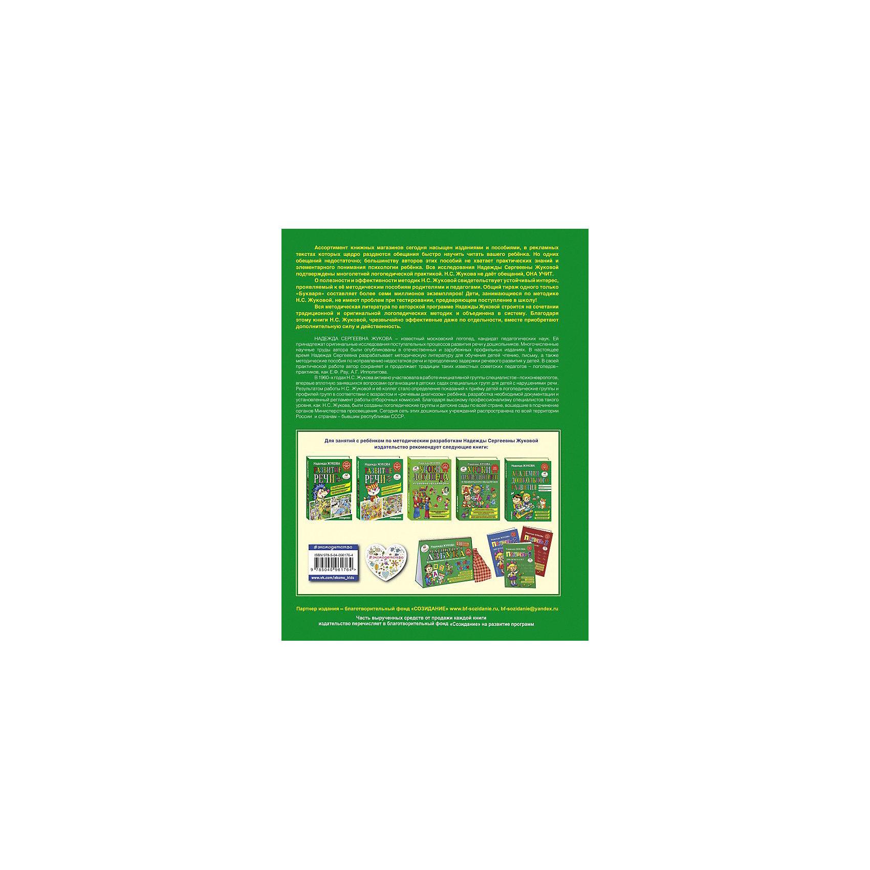 Букварь (по СанПин) (нов. оф.), Эксмо по цене 220