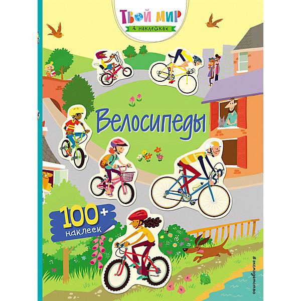 Эксмо Велосипеды (с наклейками),