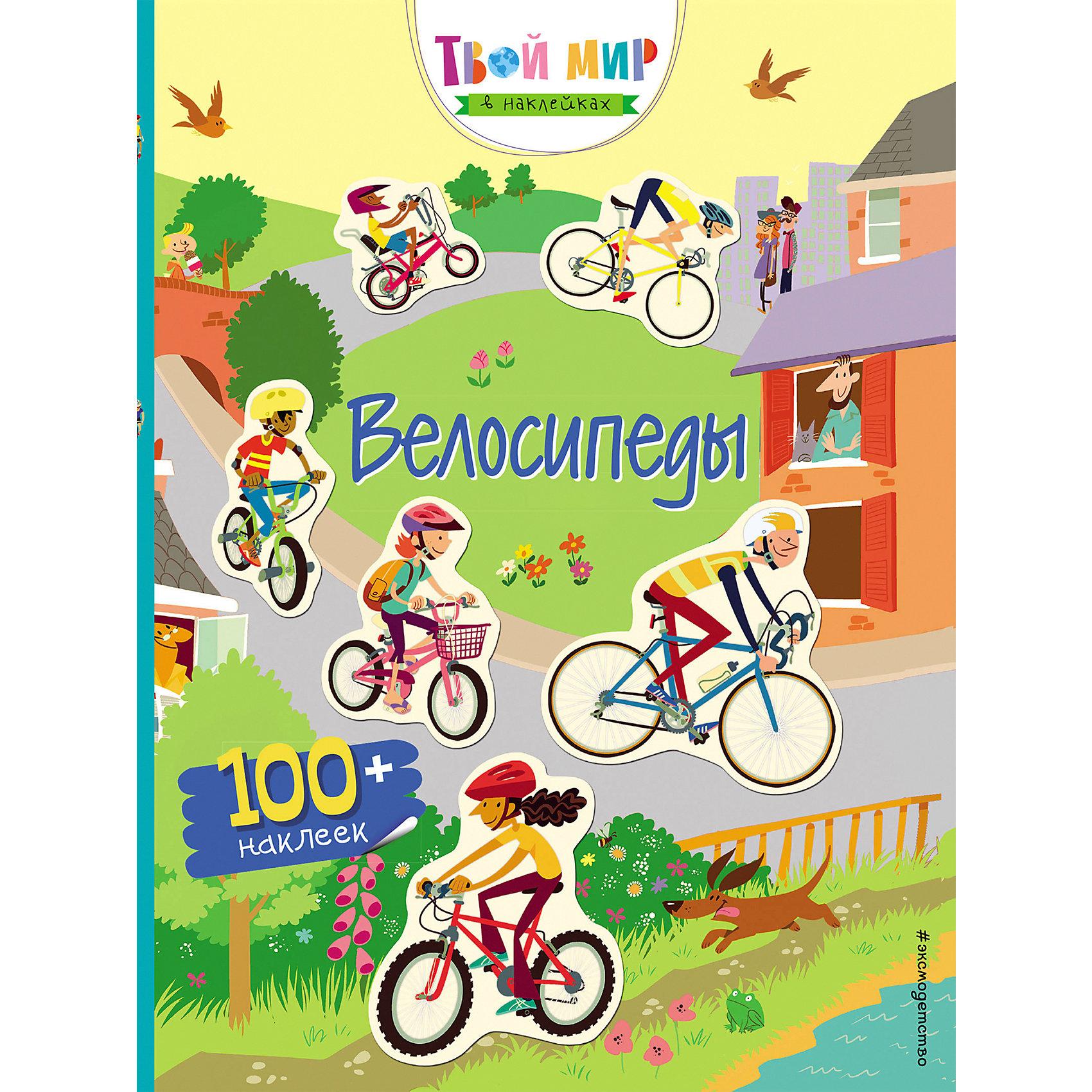 Велосипеды (с наклейками), Эксмо по цене 182