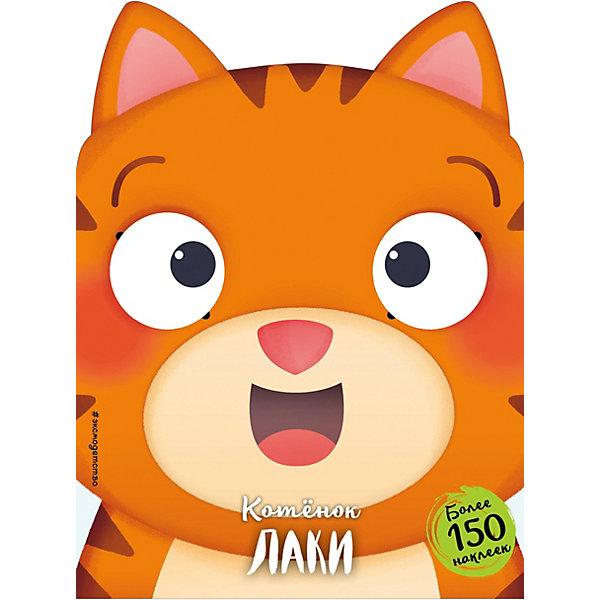 Эксмо Котёнок Лаки, Эксмо эксмо 450 любимых наклеек комплект из 3 х книг
