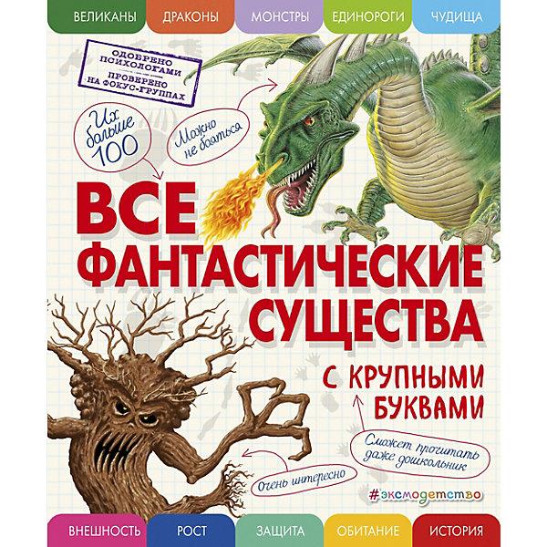 Купить Все фантастические существа с крупными буквами, Эксмо, Россия, Унисекс