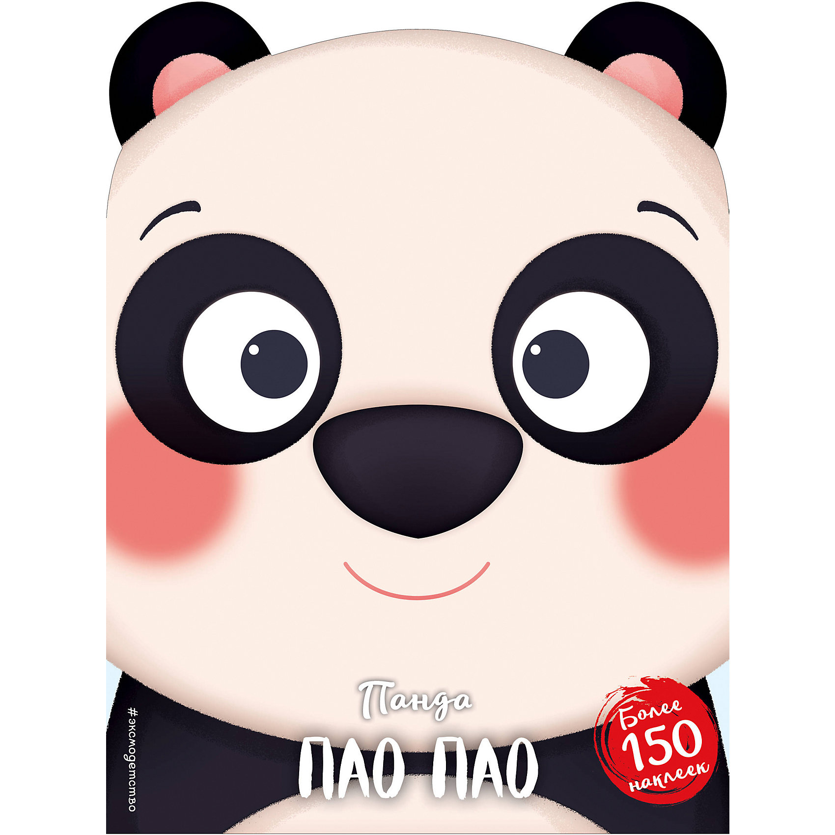 Панда Пао Пао, Эксмо по цене 210
